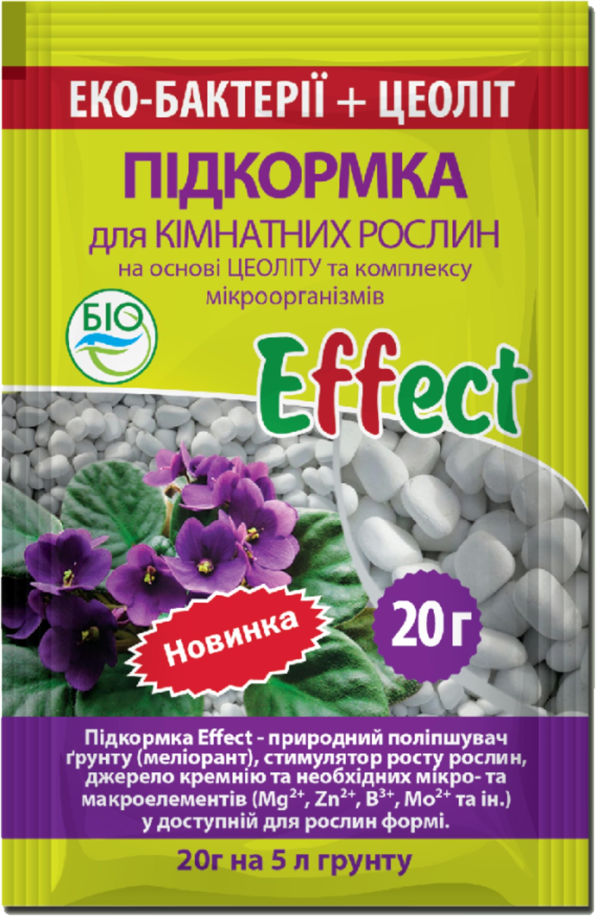 EFFECT organic fertilizer for houseplants image